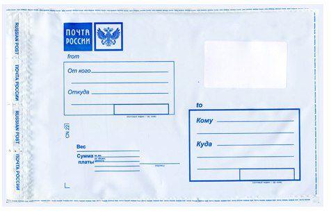 Стандартный пакет «Почта России»
